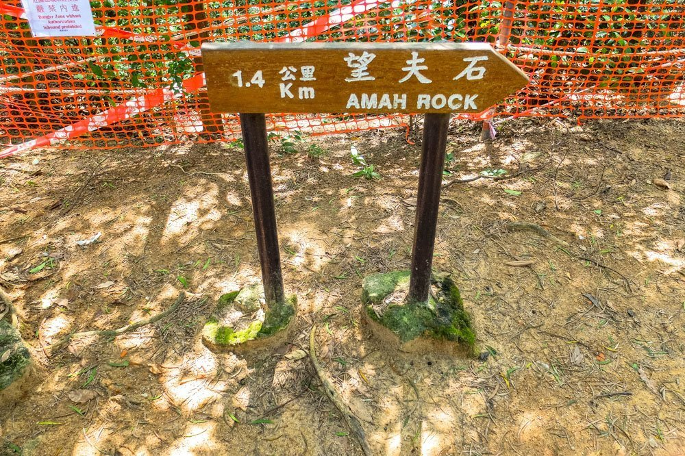 Amah Rock hike
