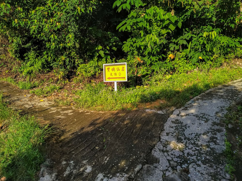 Yellow sign on the Penang hill hiking trail
